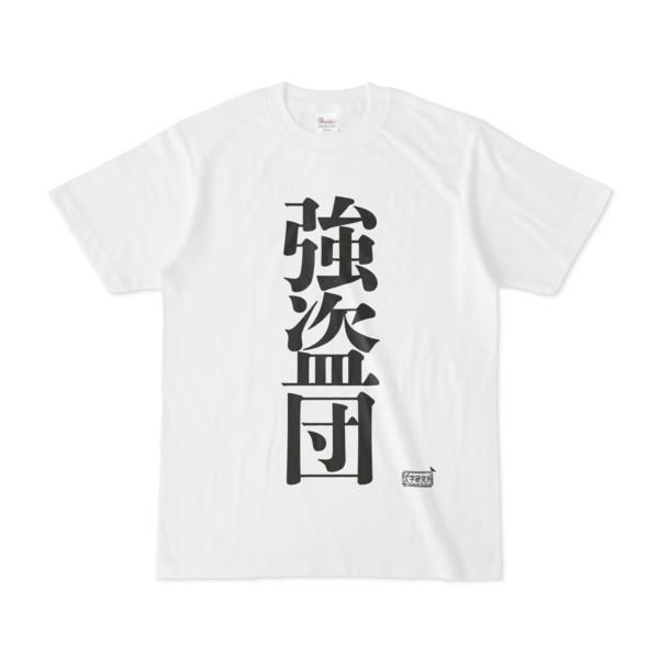 Tシャツ ホワイト 文字研究所 強盗団