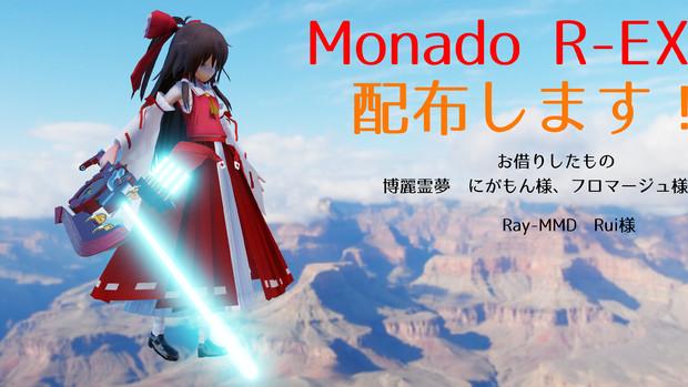 MMDモデル配布 モナドR-EX