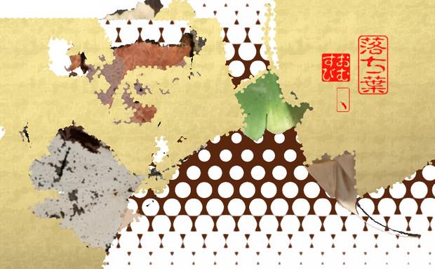 「落ち葉」※写真加工・POP・彩・おむ09117