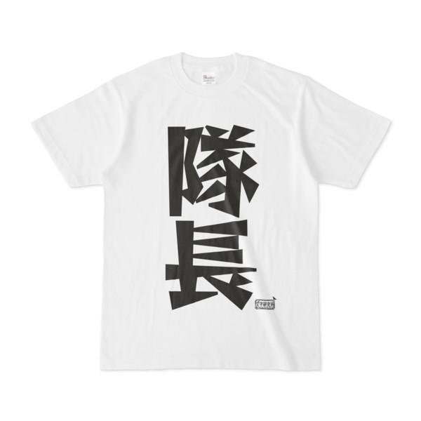 Tシャツ ホワイト 文字研究所 隊長