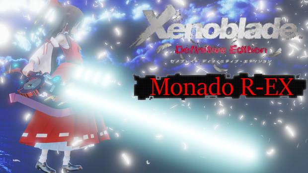 【更新しました】MMDモデル配布 モナドR-EX