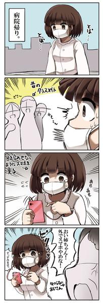 自律神経崩壊ちゃんの日常 コンボ攻撃編
