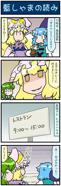がんばれ小傘さん 3637