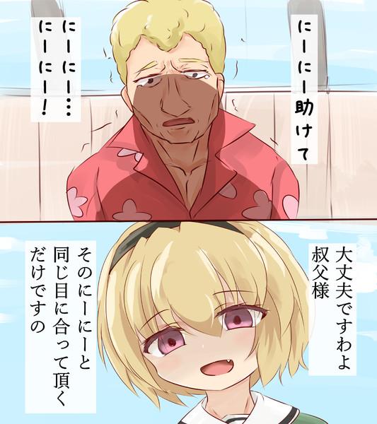 沙都子黒幕説