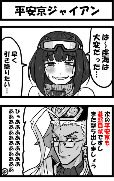 平安京ジャイアン