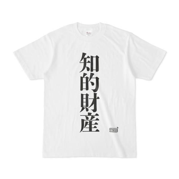 Tシャツ ホワイト 文字研究所 知的財産