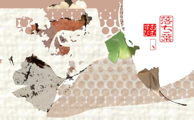 「落ち葉」※写真加工・POP・彩・おむ09119