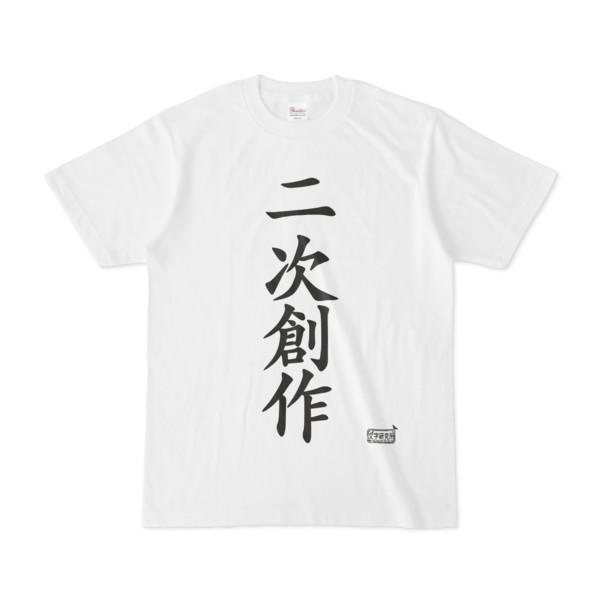 Tシャツ ホワイト 文字研究所 二次創作