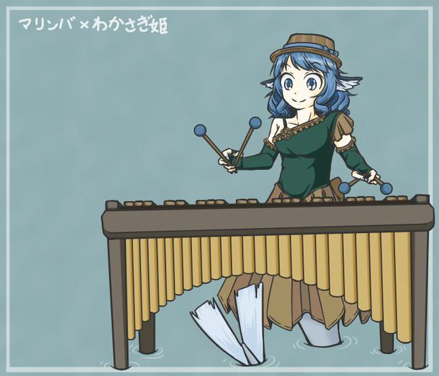 マリンバ×わかさぎ姫