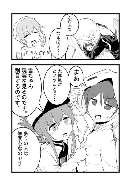 しれーかん電改 1-27