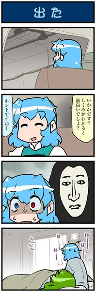 がんばれ小傘さん 3640