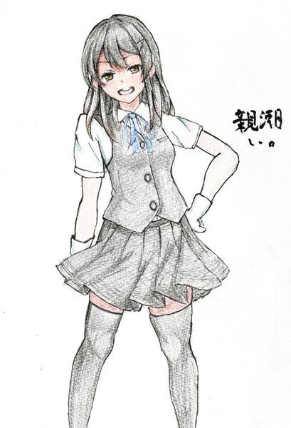 親潮さんとお絵描き練習2