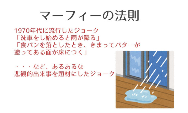 亀井勇樹とマーフィーの法則