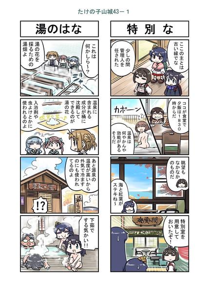 たけの子山城43-1