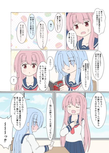 茜ちゃんとヤンデレ葵ちゃん「前髪」