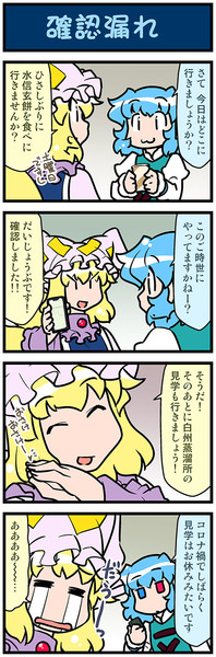 がんばれ小傘さん 3641