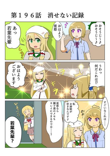 ゆゆゆい漫画196話