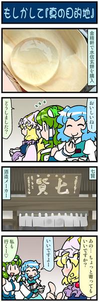がんばれ小傘さん 3642
