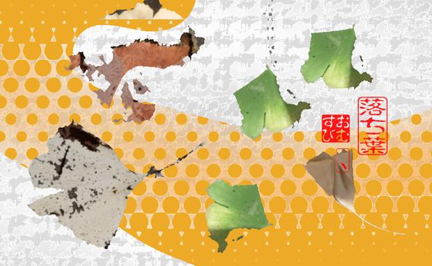 「落ち葉」※写真加工・POP・彩・おむ09123