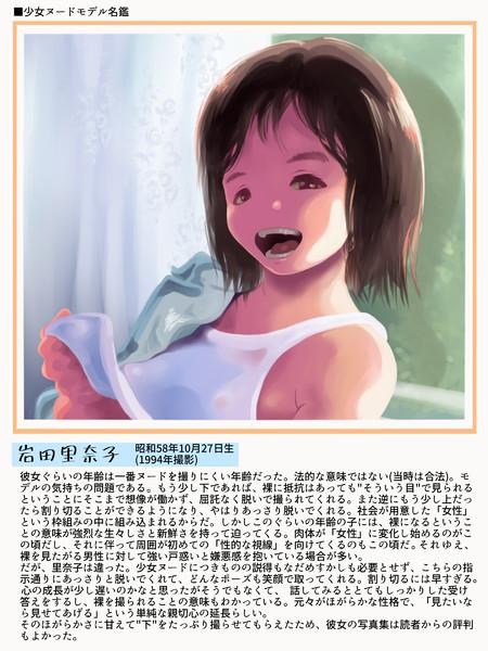 少女ヌードモデル名鑑