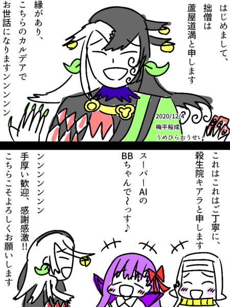 【FGO】実装おめでとう?