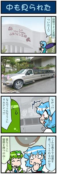 がんばれ小傘さん 3645