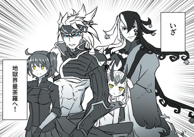 【FGO】地獄界曼荼羅・出発!
