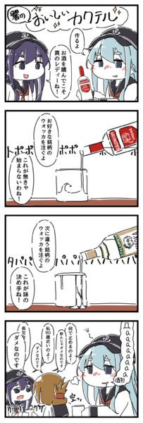 酒飲み響と電の漫画⑧