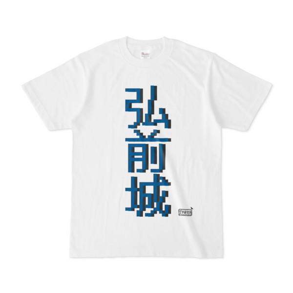 Tシャツ ホワイト 文字研究所 弘前城