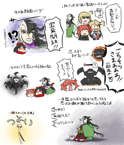 【FGO】地獄界曼荼羅(リンボ同伴)