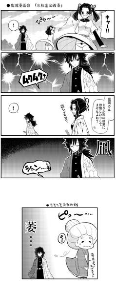 ●鬼滅漫画⑩「水柱富岡義勇」