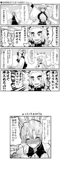 ●鬼滅漫画⑪「正直だね煉獄さん」