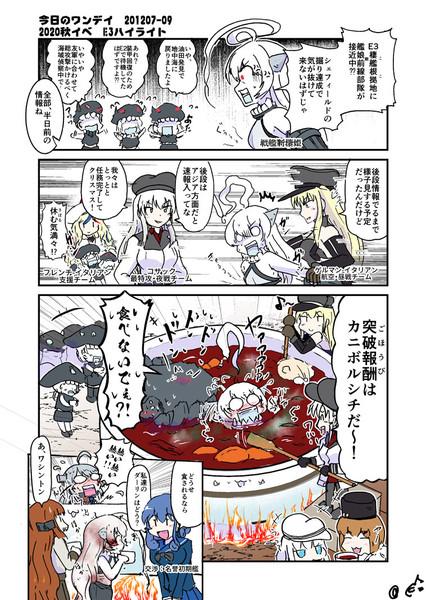 鍋の具(戦艦新棲姫)