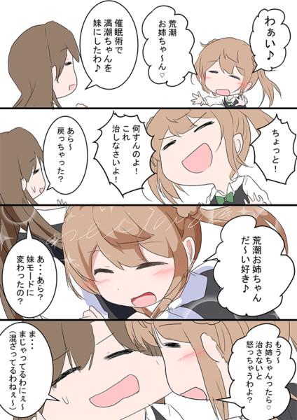 妹の満潮と姉の満潮(ワンドロ)
