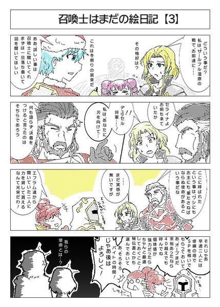 召喚士はまだの絵日記【3】