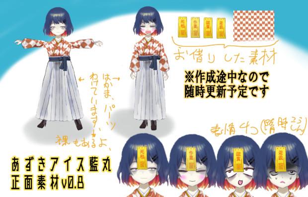 あずきアイス藍丸_正面素材 ver.0.8 配布(投コメ参照)