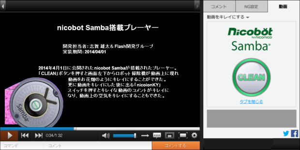 【プレーヤー事典】nicobot Samba搭載プレーヤー