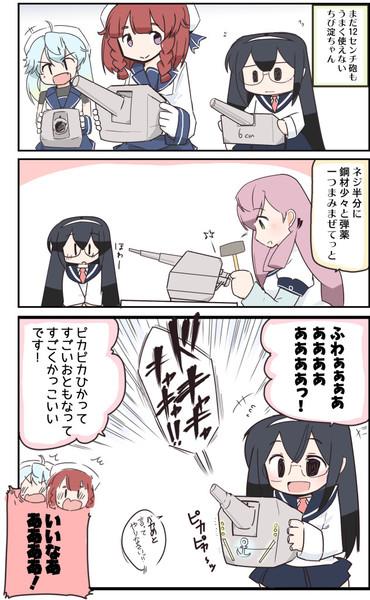 ちび淀ちゃん27 DX単装砲