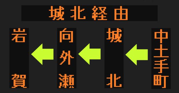 岩賀線のLED方向幕(弘南バス)