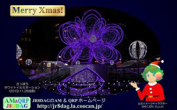JR8DAGのAM & QRP ホームページの壁紙(クリスマス2020,その3)