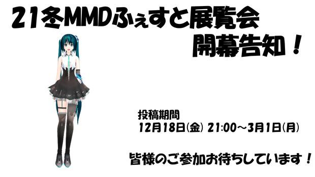 【21冬MMDふぇすと展覧会】開幕!