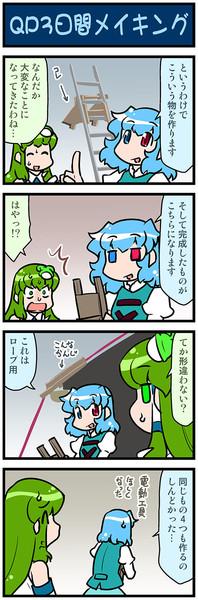 がんばれ小傘さん 3659