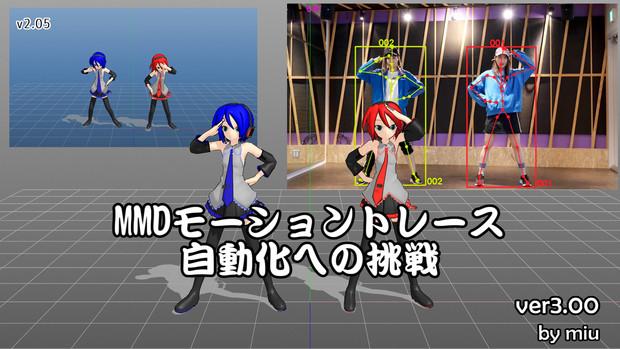 MMD自動トレースv2コンテンツツリー用静画