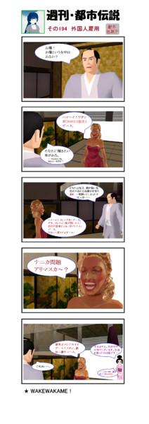 【週刊・都市伝説その194】外国人雇用
