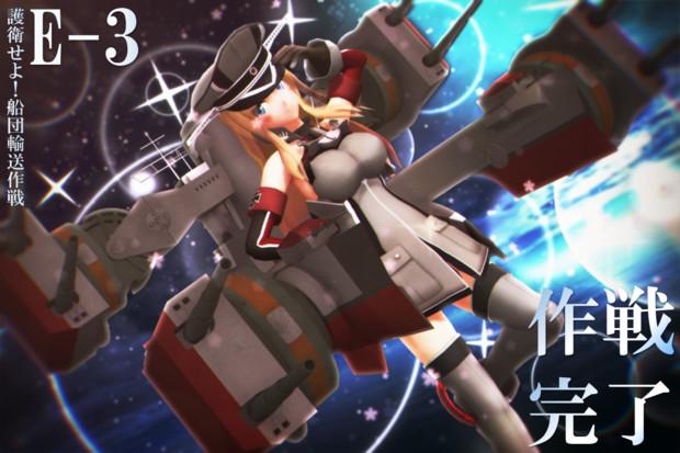【MMD艦隊通信】E-3クリアー記念よ!