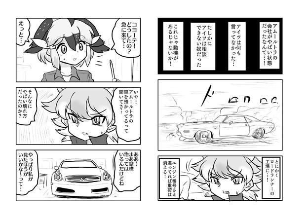 砂嵐(その12)