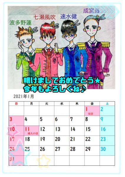 2021年のカレンダー 1月編