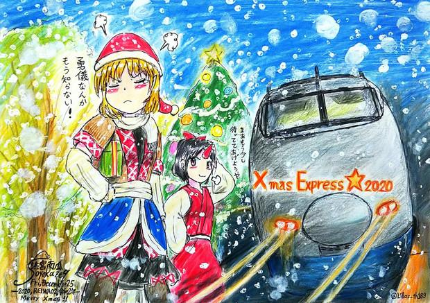 あなたに会いたいクリスマス・エクスプレス☃️