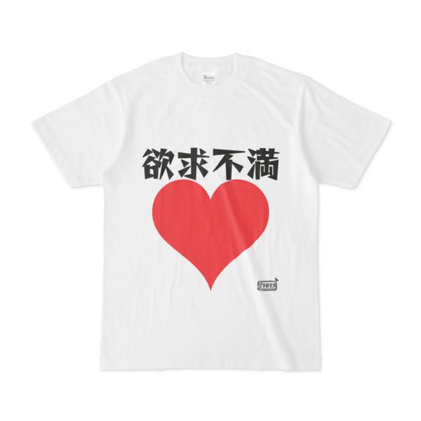Tシャツ ホワイト 文字研究所 欲求不満
