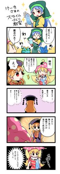 魔法の水(純ピース)